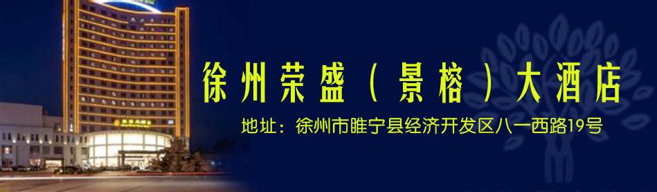 徐州荣盛(金熙)酒店管理有限公司