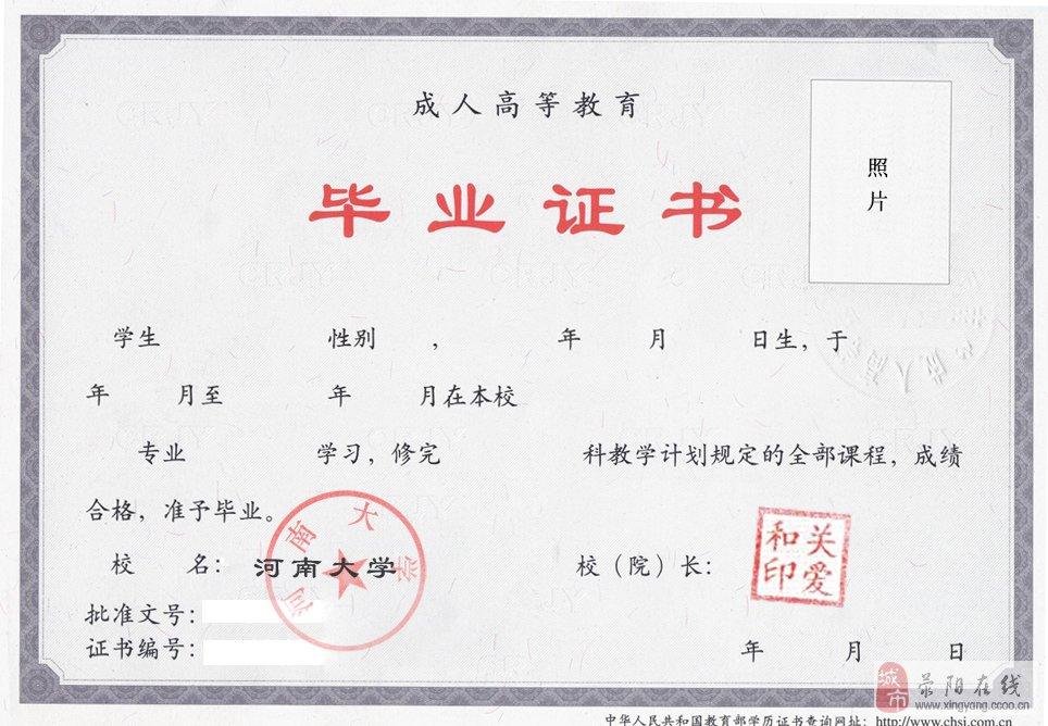东成人教育先��cey/c_荥阳正规成人教育机构高起专,专升本