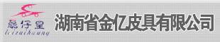 湖南省金亿皮具有限公司