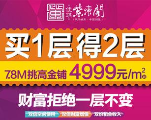 佳琪·紫东阁,买一层得一层!7.8m挑高金铺4999㎡