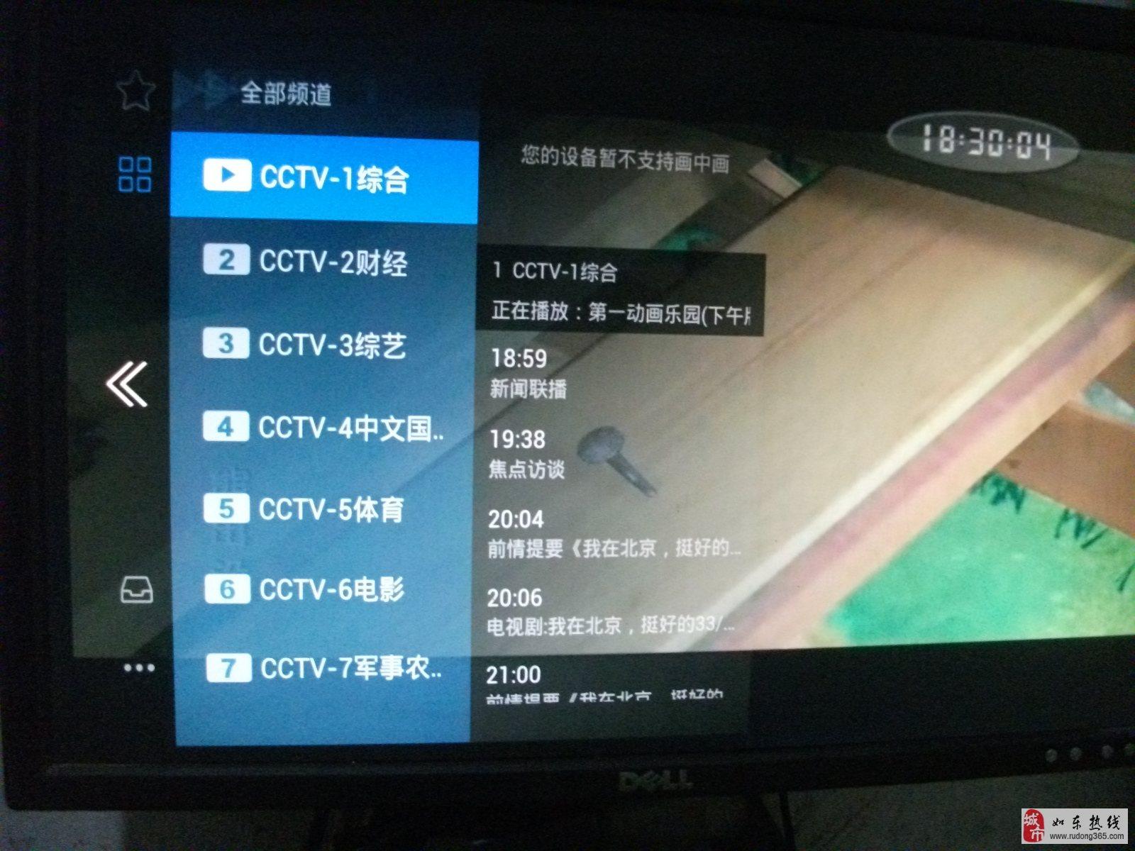 移动小红百事通网络机顶盒破解,可以安装第三方软件