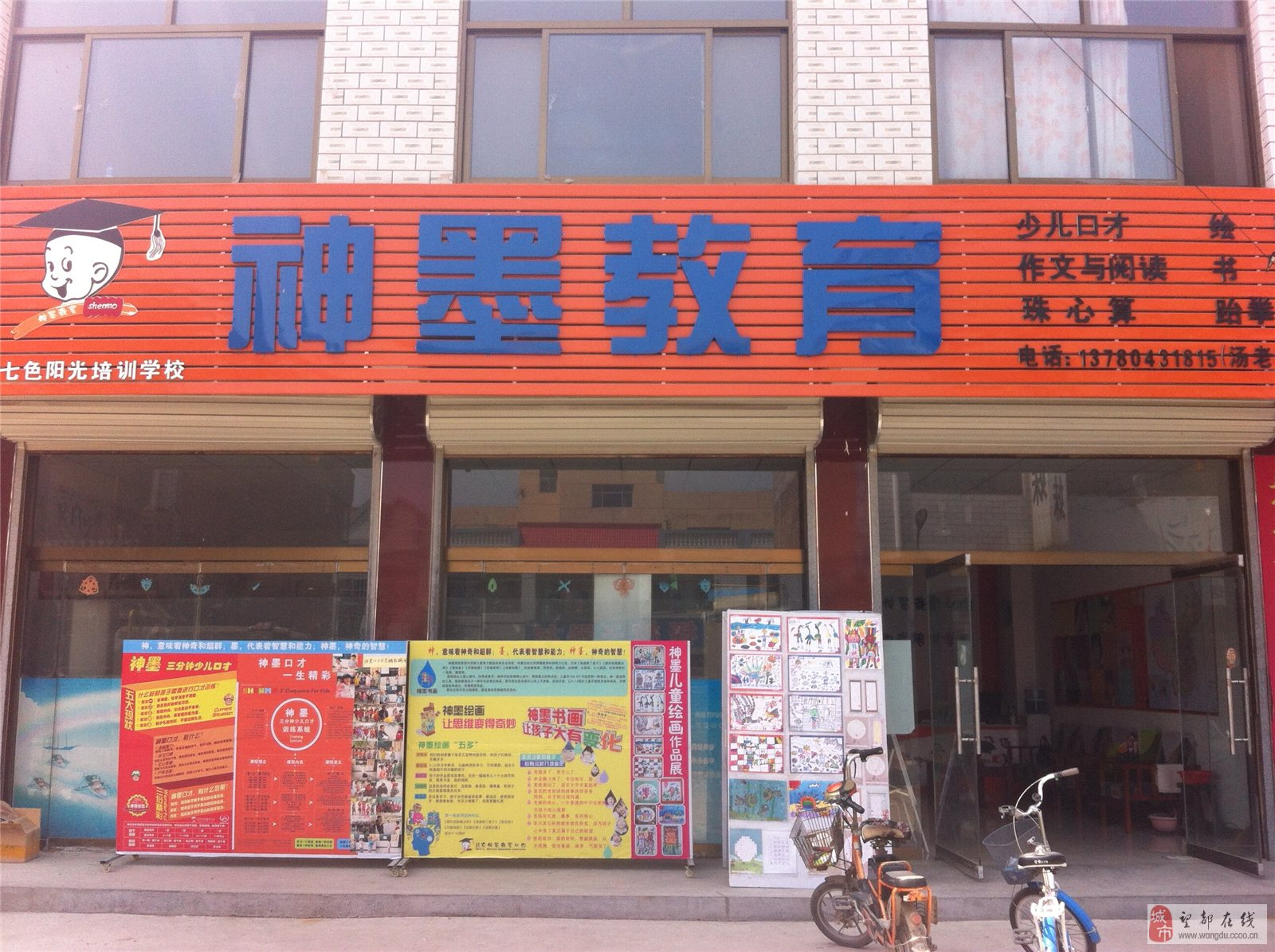 神墨教育(原七色阳光培训学校)招聘教师