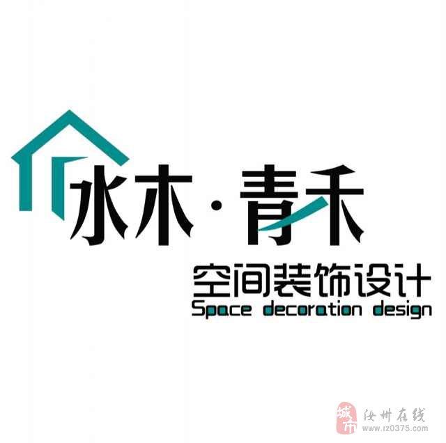 水木*青禾工作室招聘室内设计师