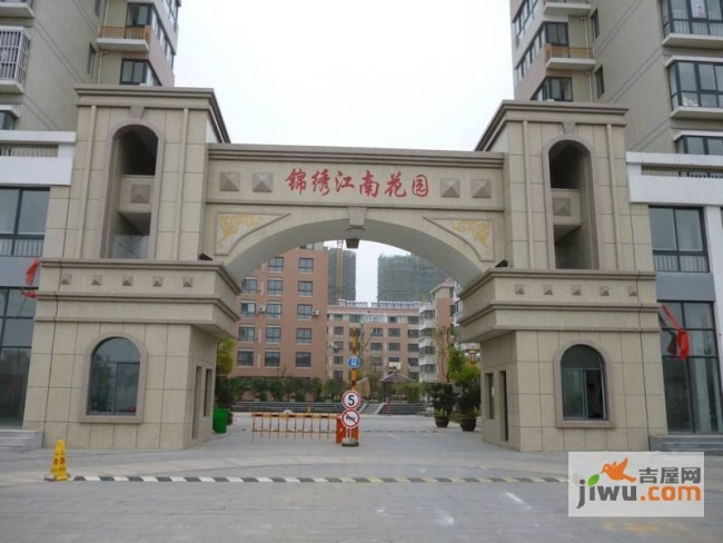锦绣江南花园