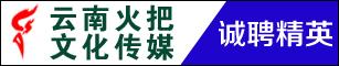云南火把文化传媒有限公司