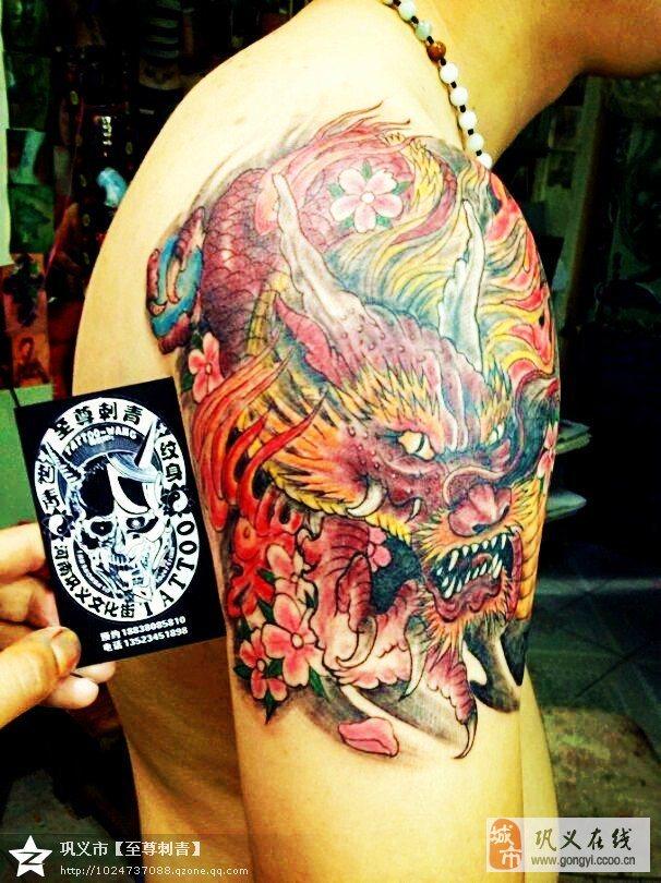 巩义纹身刺青