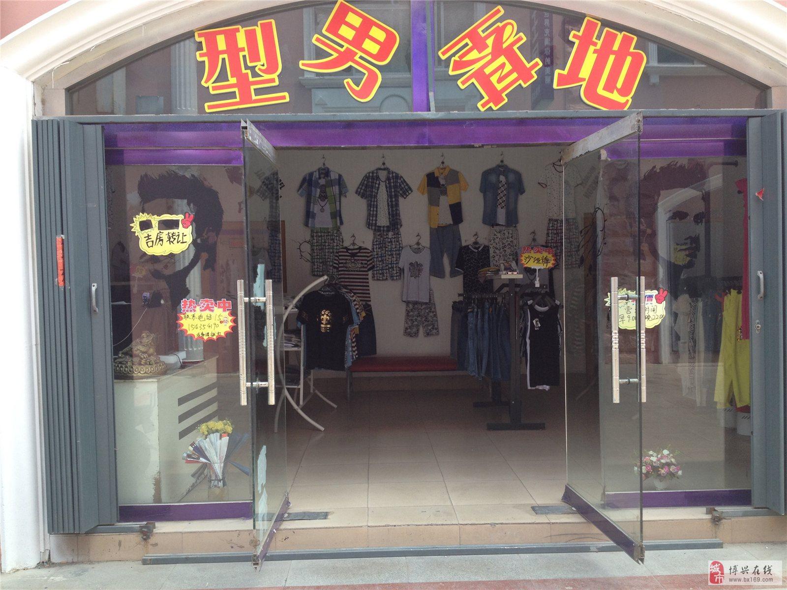 步行街/博兴老步行街(锦秋步行街)复式营业中男装店低价急转