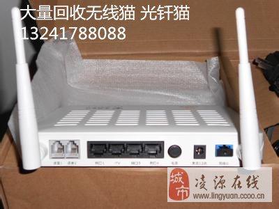 回收电信移动联通光纤猫光钎线以及周边设备