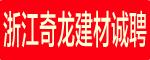 浙江奇��建材有限公司