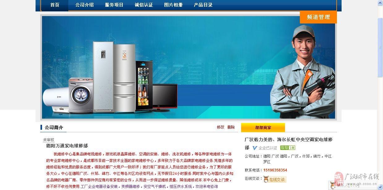 广汉格力美的空调热水器洗衣机冰箱液晶电视家电维修