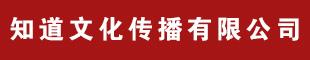 湖北知道文化传播有限责任公司丹江口市分公司