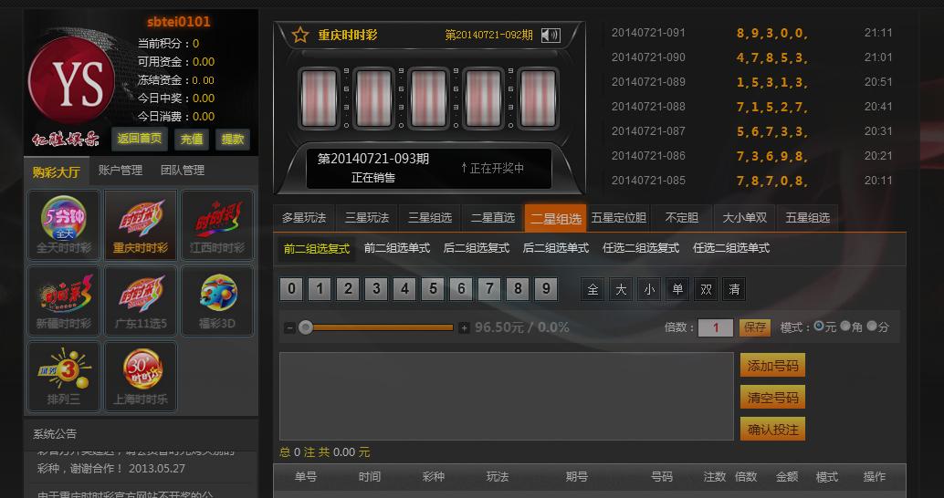网上重庆时时彩骗局.htm新消息评论