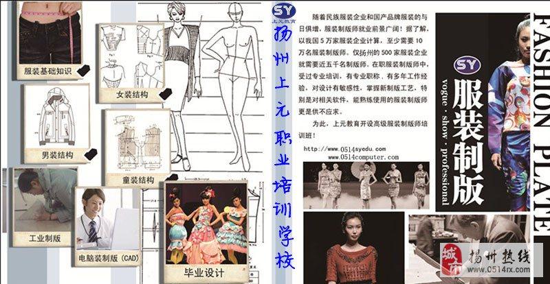 童装结构设计,服装工业制版