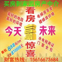 水东江3楼140平加18平车库超低价19.8万包干