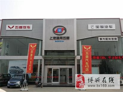 还是汽贸是博兴唯一五菱汽车4s店.蒙派克e属于轻客阳光mpv图片