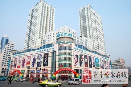 物业公司:大连大商集团齐齐哈尔房地产