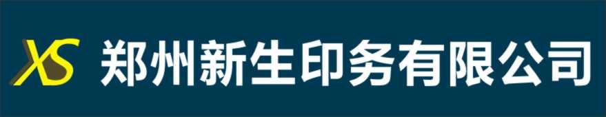 郑州新生印务有限公司