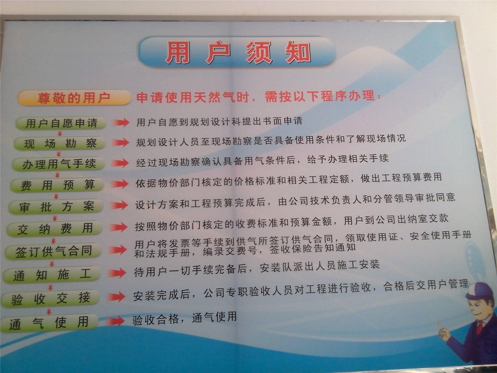 安装天然气申请流程