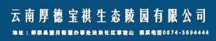 云南厚德宝祺生态陵园有限公司