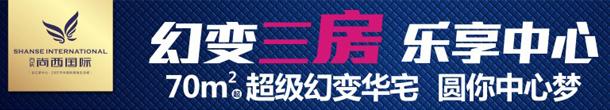 百庆・尚西国际
