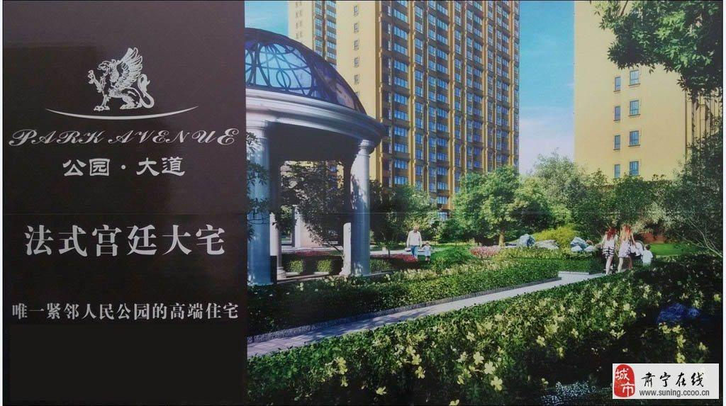 肃宁公园大道诚聘置业顾问图片