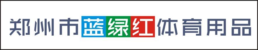 郑州市蓝绿红体育用品店