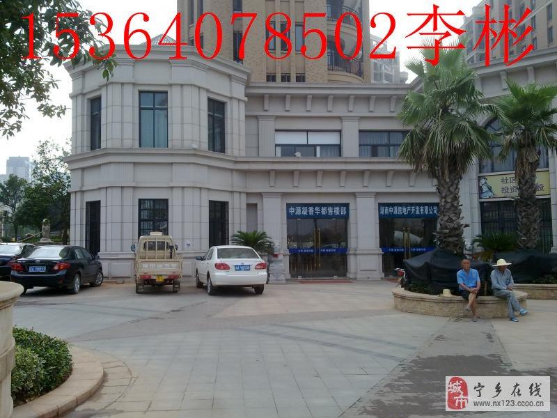 宁乡中源凝香华都2室2厅100平米精装修半年 高清图片