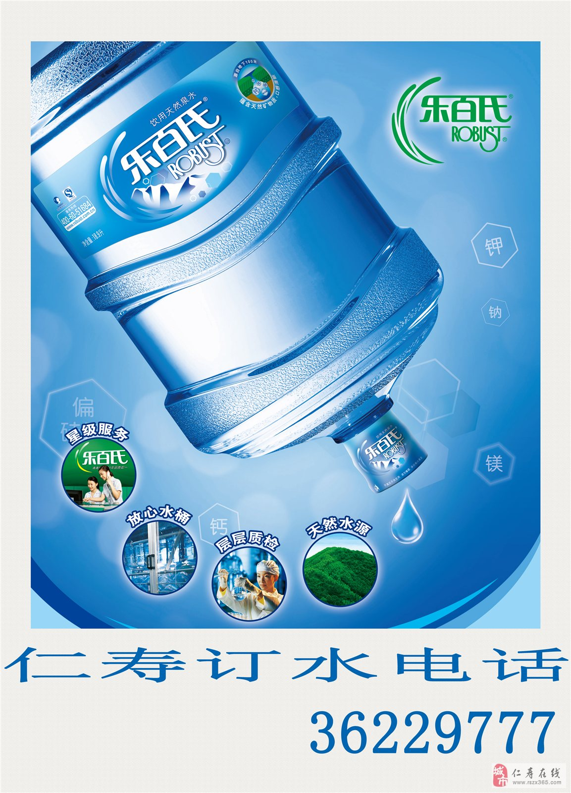 仁寿乐百氏桶装矿泉水专卖店为您服务