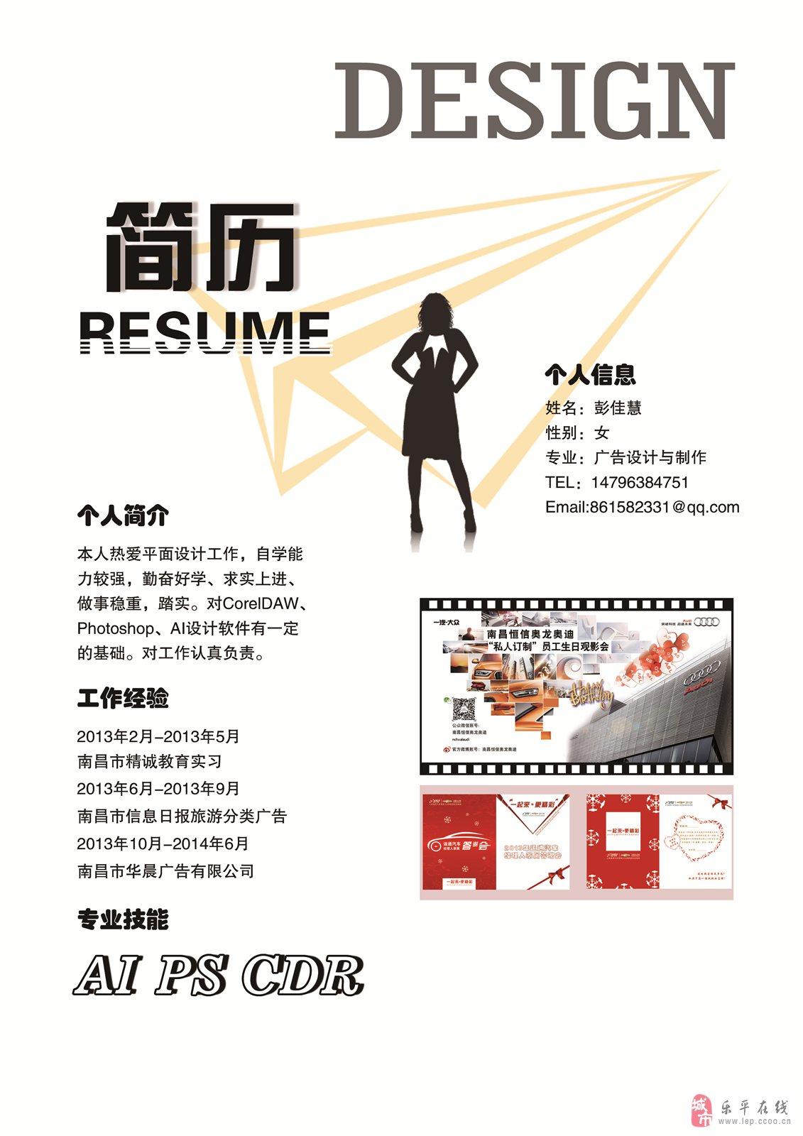 毕业海报cdr制作步骤