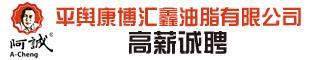 平�康博�R鑫油脂有限公司