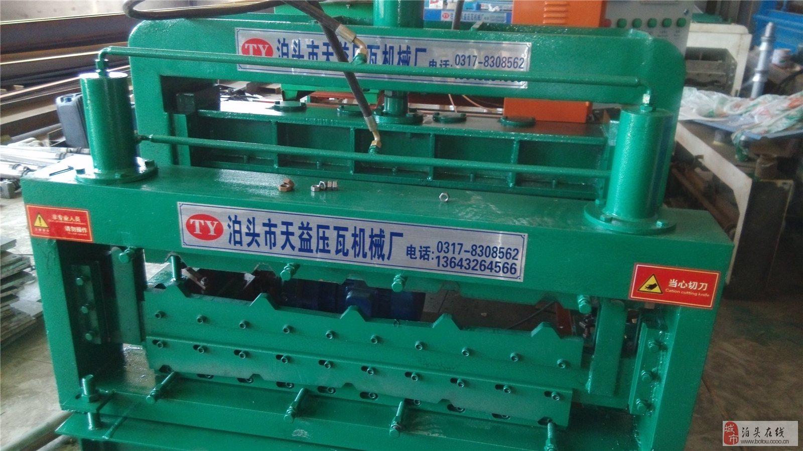 840/900双型屋顶板成型压瓦机彩钢设备介绍: 主要技术参数1 . 安装尺寸:6500mm1200mm1800mm2 . 成型道数: 11道(840) 10道(900)3 . 辊轮材质:45#钢4 . 辊轮电镀层厚度:0.05mm5 . 切刀材质:Cr126 . 成型速度: 9-10m/min. 7 . 电控系统:工业电脑PLC控制,元器件完全应用台达、德力西、正泰等知名品牌的元器件组合拼装8 .