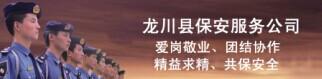 龙川县保安服务公司
