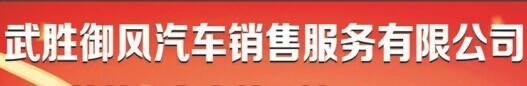 武胜御风汽车销售服务有限公司