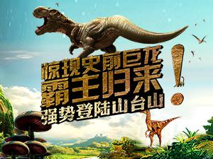 晋鹏・山台山恐龙展重磅来袭