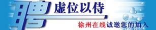 徐州最大综合门户网站招聘啦!