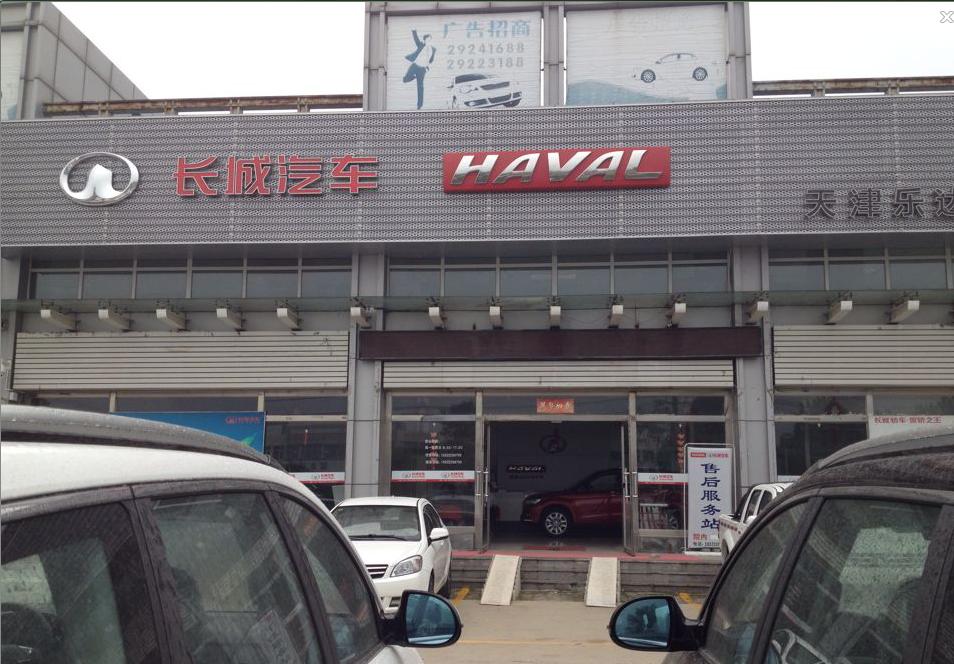 本公司经营长城汽车全系,是一家集售前,售后为一体的长城4s店