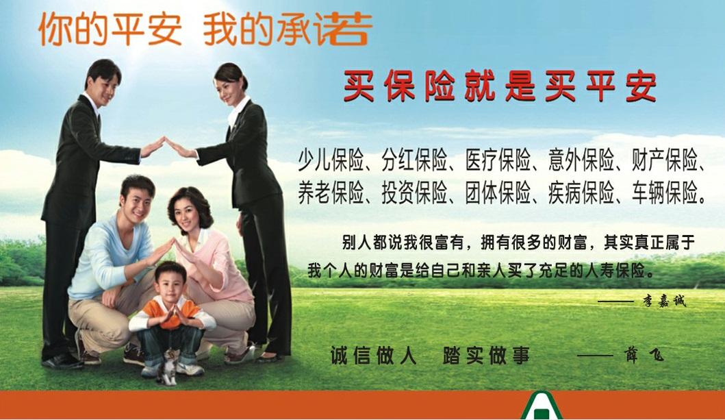 中国平安保险(集团)股份有限公司(范县支公司)