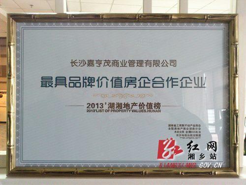 """嘉亨茂荣获2013湖湘地产价值榜""""最具品牌价值房企合作企业"""""""