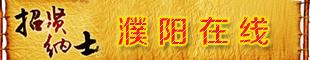 濮阳在线文化传媒有限公司