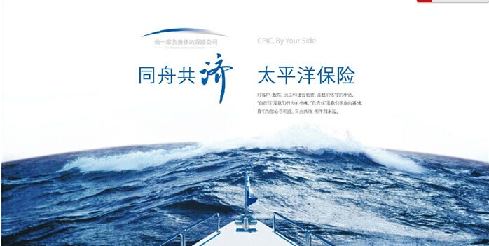 太平洋人寿保险,财产保险服务点