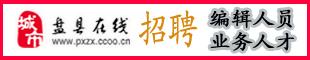 盘县在线网络传媒有限公司