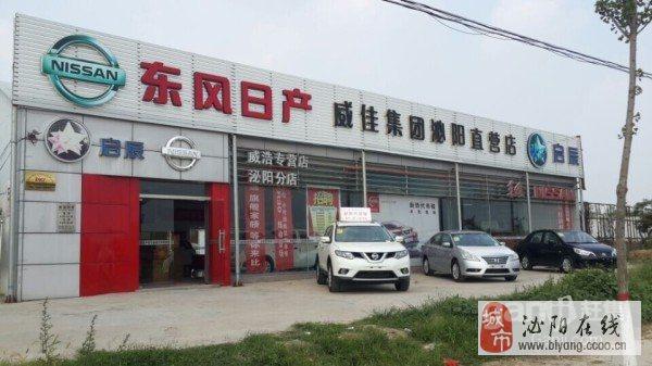 东风日产泌阳店                             公司地址:驻马店泌阳城