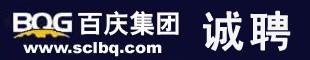 四川百庆实业有限公司威尼斯人赌场网址项目部