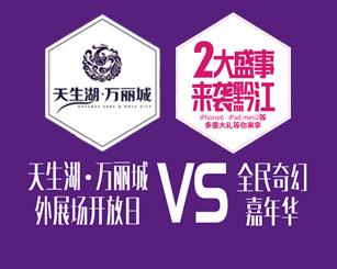 2大盛事来袭黔江 - 天生湖・万丽城