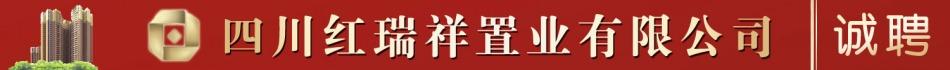 四川红瑞祥置业有限公司