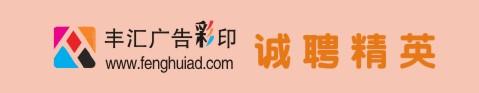 郑州丰汇印刷有限公司