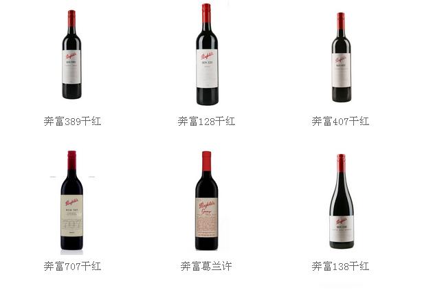 三亚奔富389葡萄酒128专卖店