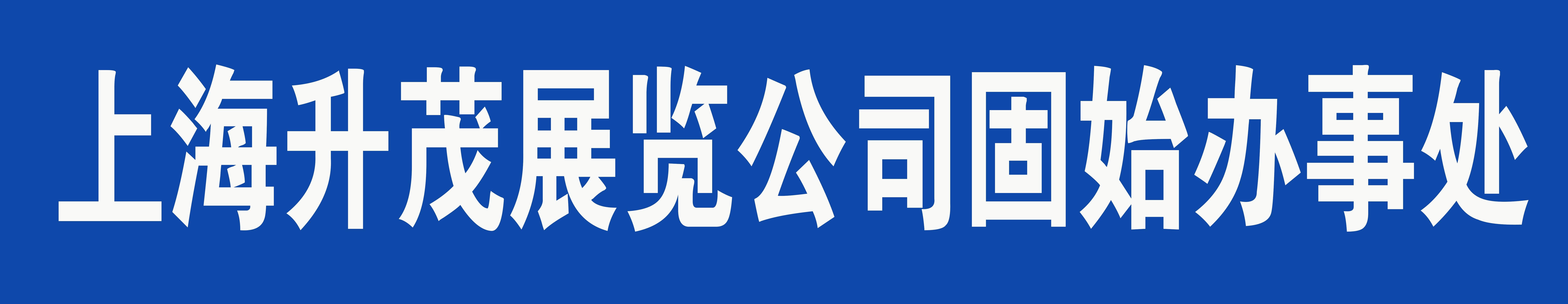 上海升茂展�[集�F