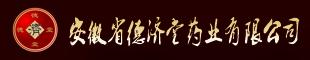 安徽省德��堂��I有限公司