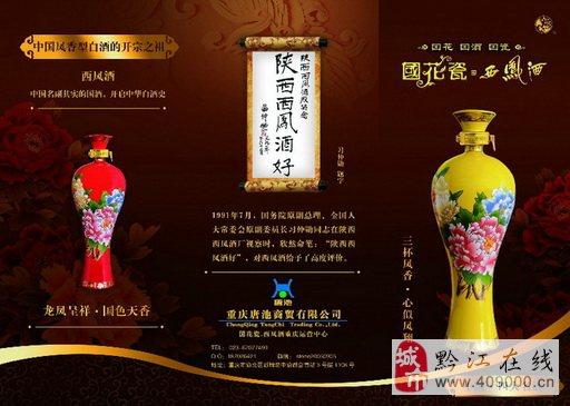 凤酒重庆经销商_西凤酒2015重庆全区域招商.团购诚意进行